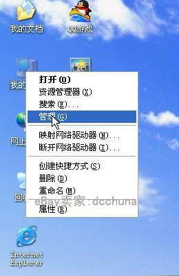 移动硬盘分区教程【图】
