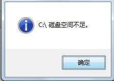 C盘空间越来越小,提示空间不足怎么办?