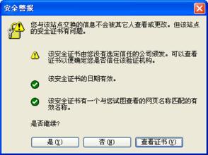浏览器提示SSL证书过期解决办法!