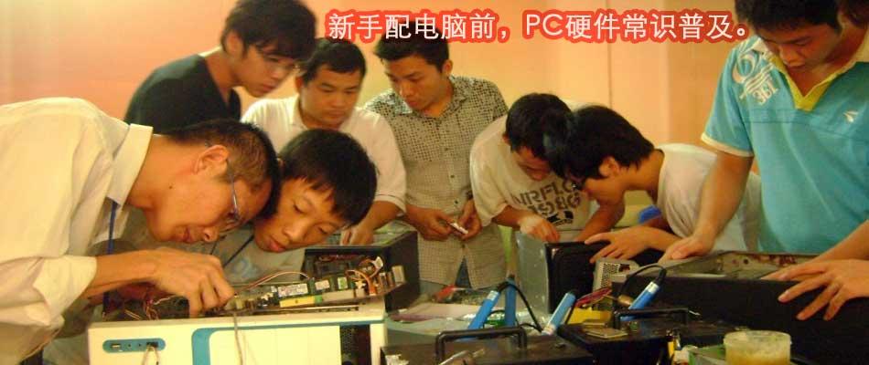 新手配电脑前,应当注意的一些PC硬件常识。
