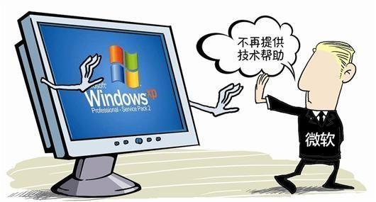 XP停止安全支持更新,菜鸟用户该怎么办?