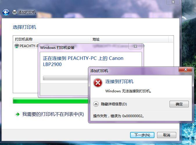 windows 无法连接到打印机 操作失败,错误为0x00000006,0x00000002,0x000003e3完美解决方法。