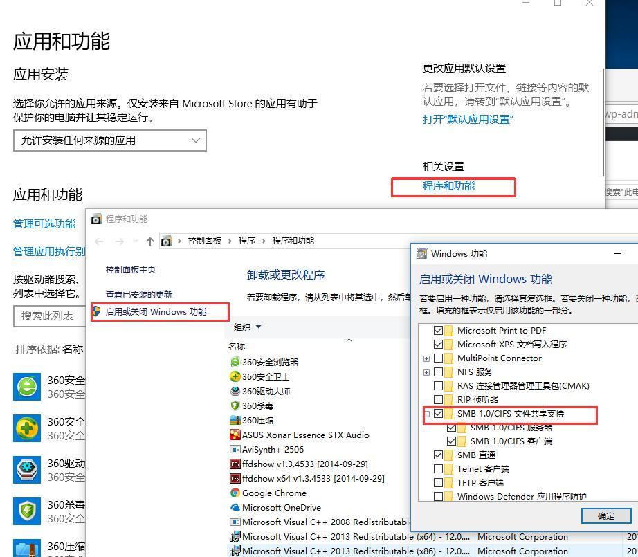 win10无法查看局域网计算机(网上邻居)解决办法。