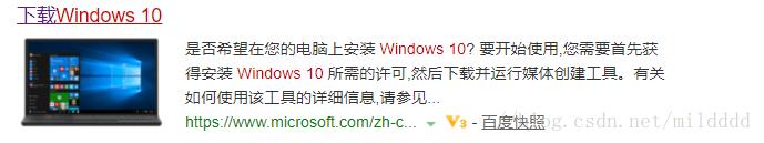 笔记本制作win10 U盘安装盘教程