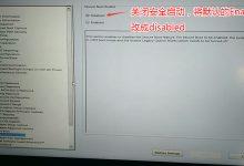 戴尔Latitude 7214笔记本U盘重装系统BIOS设置教程。