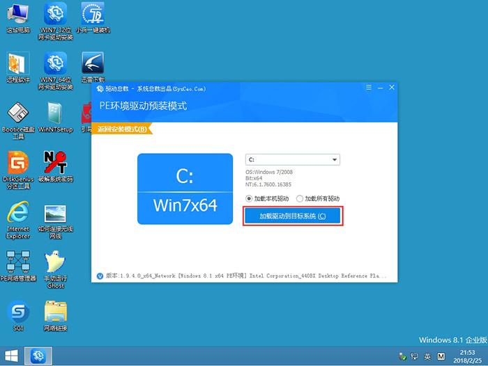 加载网卡驱动和注入NVEM固态硬盘驱动到目标系统