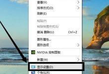 新版windows10 如何设置分辨率?