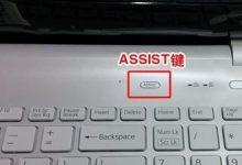 索尼(VAIO)笔记本BIOS设置u盘启动安装系统教程。
