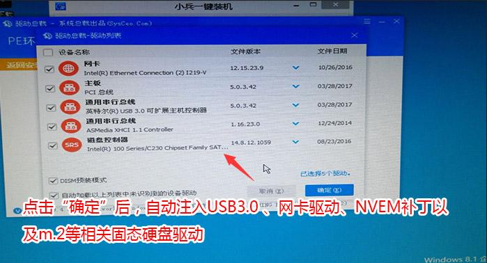 在PE中注入USB3.0驱动、网卡驱动以及NVME固态硬盘驱动