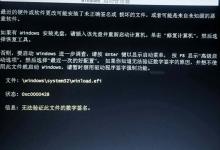 windows启动管理器,状态0xc0000428 无法验证此文件的数字签名解决办法。