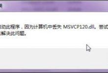 无法启动此程序,因为计算机中丢失MSVCP120.dll解决办法。