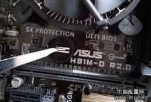 BIOS设置错误、BIOS密码忘记,导致无法开机怎么办?