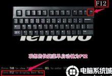 联想昭阳K32笔记本怎么设置U盘启动