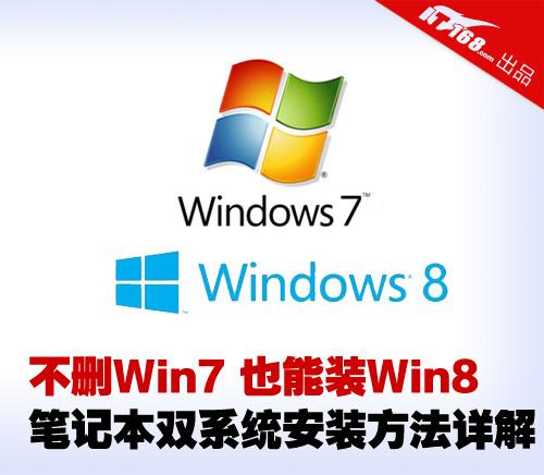 笔记本不删win7安装win8双系统办法