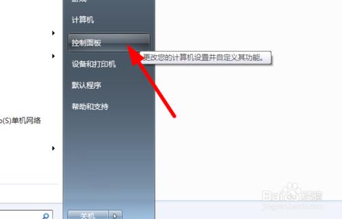 共享打印机提示0x000006d9错误解决方法