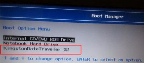 开机按F9选择U盘启动
