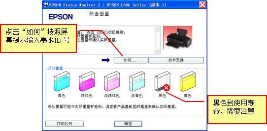 在电脑输入墨水ID号