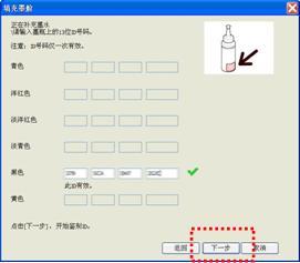 输入墨水ID-4