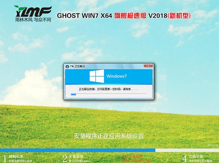 小米笔记本 Pro WIN7系统安装过程