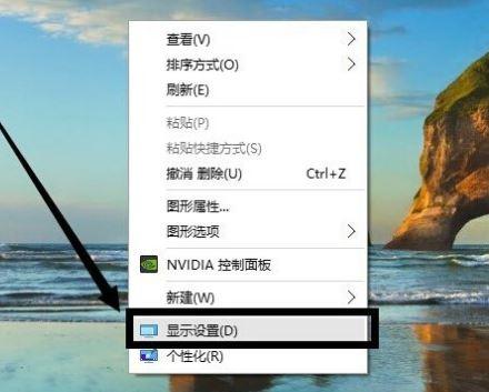 在桌面空白处右键单击选择显示设置