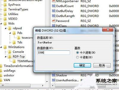 Win7旗舰版远程桌面端口修改教程(3)