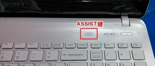 开机按assist键