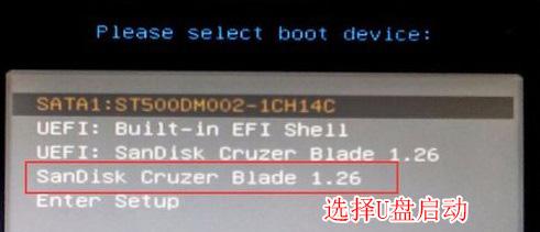 选择U盘启动