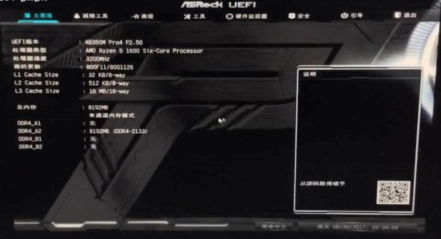 华擎z170主板重装装系统U盘引导设置教程。
