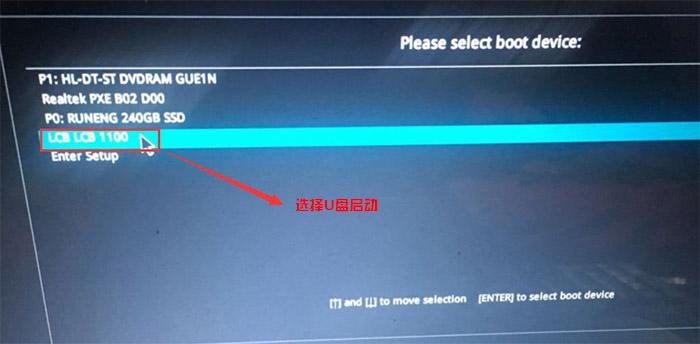华硕YX560UD选择U盘启动