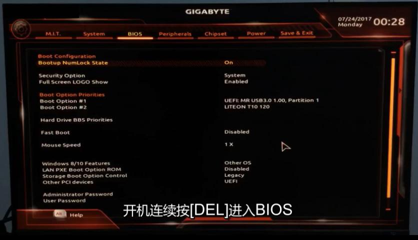 技嘉b150主板 BIOS设置U盘启动教程
