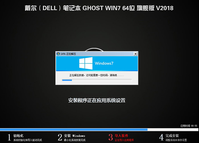 戴尔DELL游匣G3 WIN7系统安装过程