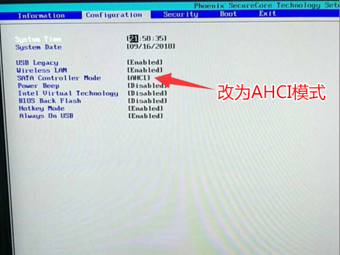将硬盘模式为ahci