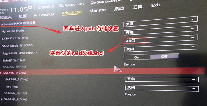 将sata mode selection硬盘模式由raid改成ahci