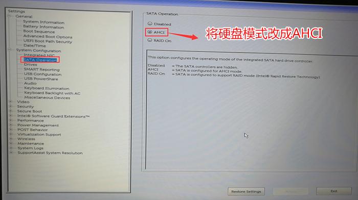 戴尔电脑将硬盘模式raid改成ahci模式