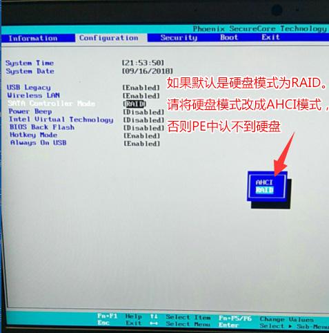 将硬盘模式由raid改成ahci