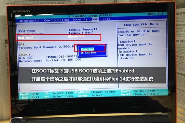 """在USB Boot中选择""""Enabled"""""""