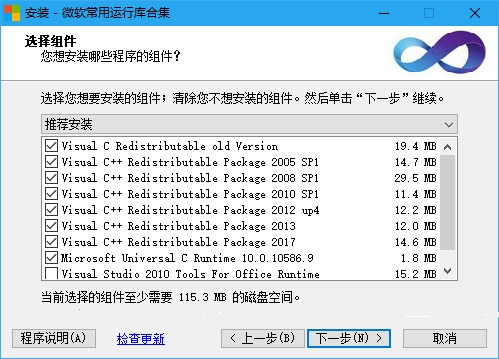 微软常用运行库集合