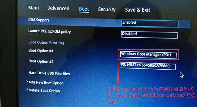 boot option#1和boot option#2硬盘启动位置对换