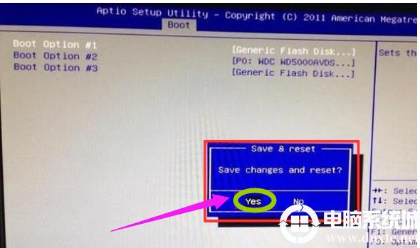 u盘启动保存设置
