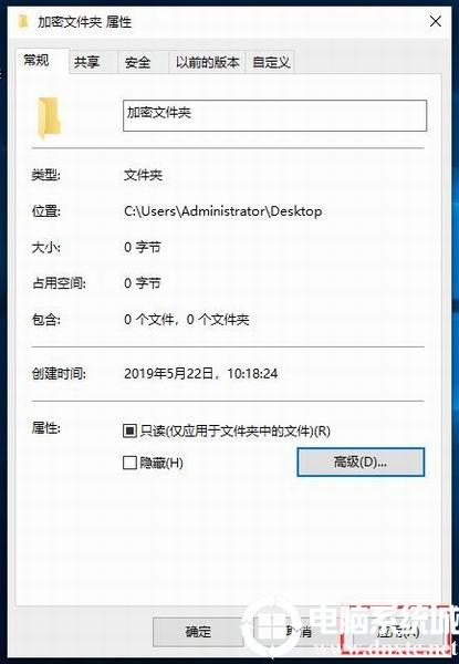 应用 - 加密文件夹属性
