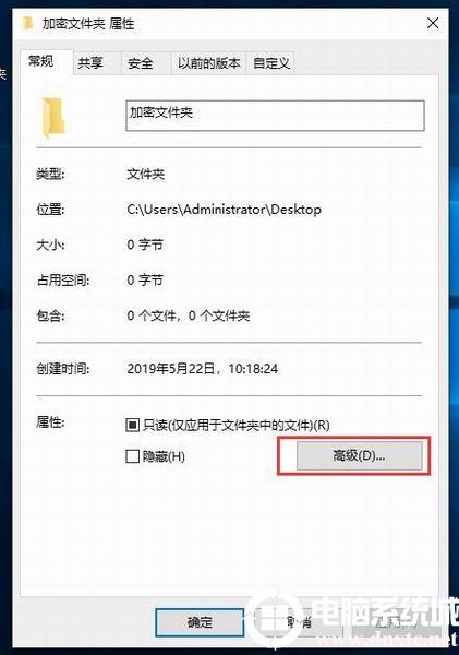 加密文件夹 属性