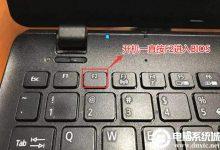 华为MateBook D 14笔记本重装系统win10BIOS设置步骤