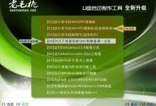 步骤四:U盘安装Ghost XP或Ghost win7操作系统过程。
