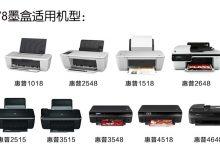 惠普(HP)L0S24AA 678墨盒安装方法(适用HP Deskjet1018,2515,1518,4648,3515,2548,2648,3548,4518)