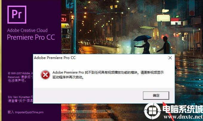 Adobe premiere Pro找不到任何具有视频播放功能的模块怎么办?