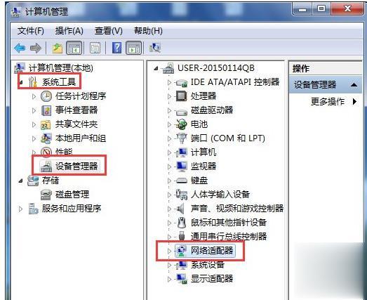 电脑无线网络连接不上(6)