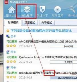 电脑无线网络连接不上(9)