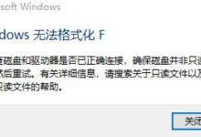 格式化U盘提示Windows无法格式化F怎么解决?
