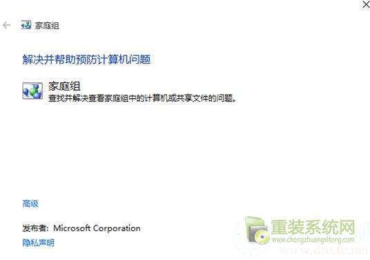 win10系统提示错误代码:0x80070035 找不到网络路径