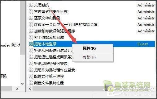 Win10系统Guest账户怎么开启?Win10系统开启Guest账户的方法